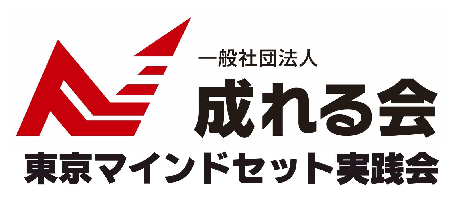 成れる会東京マインドセット実践会